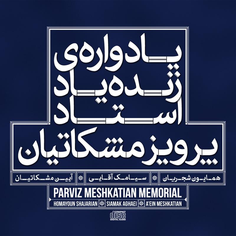 یادوارهی زندهیاد استاد پرویز مشکاتیان