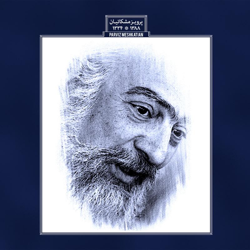 http://homayounshajarian.persiangig.com/image/parviz-meshkatian-memorial/04.jpg